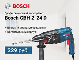 Акция УДАЧНИК Специальная цена на перфоратор Bosch GBH 2-24 D
