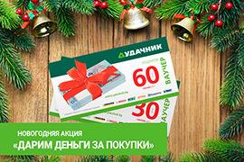 Акция УДАЧНИК Дарим деньги под Новый год! 14 декабря — 15 января