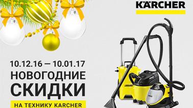 Акция УДАЧНИК Новогодние скидки на Karcher. 10 декабря — 10 января