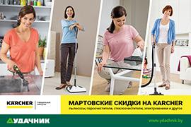 Акция УДАЧНИК Скидки на продукцию Karcher 1 марта — 31 марта
