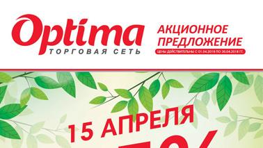 Акция OPTIMA 1 апреля — 30 апреля