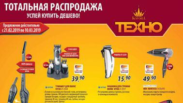 Акции КОРОНА ТЕХНО Цены снижаем - праздник приближаем! 21 февраля — 10 марта