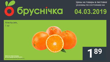 Акция БРУСНИЧКА 4 марта — 10 марта