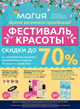 Акция в магазине МАГИЯ 2 марта — 15 марта