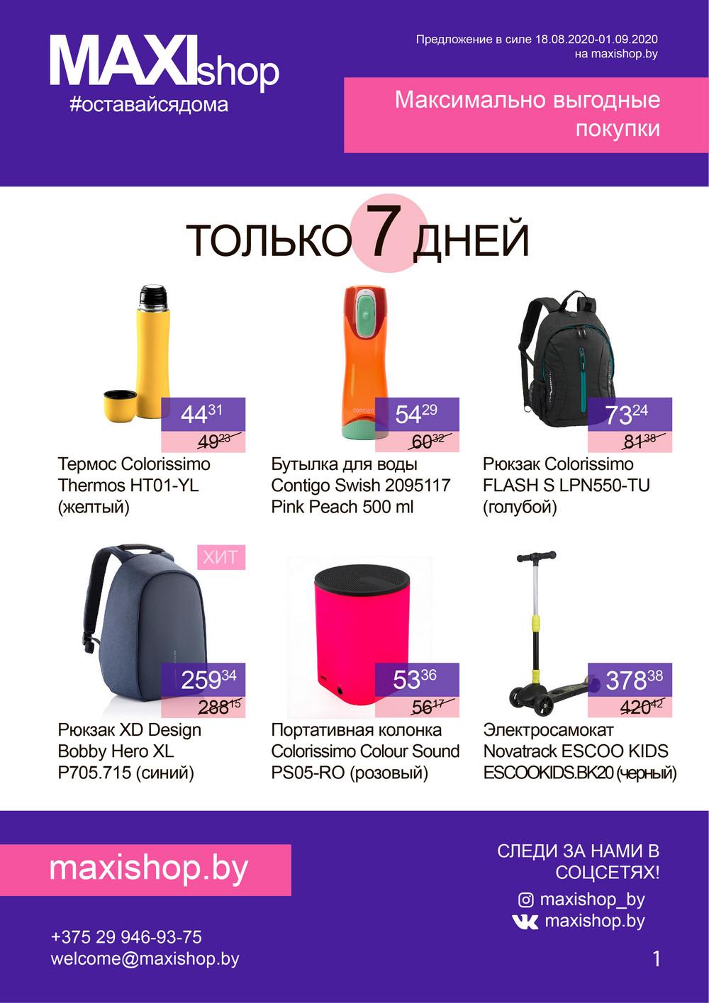 Акция в магазине MAXISHOP.BY 18 августа — 1 сентября