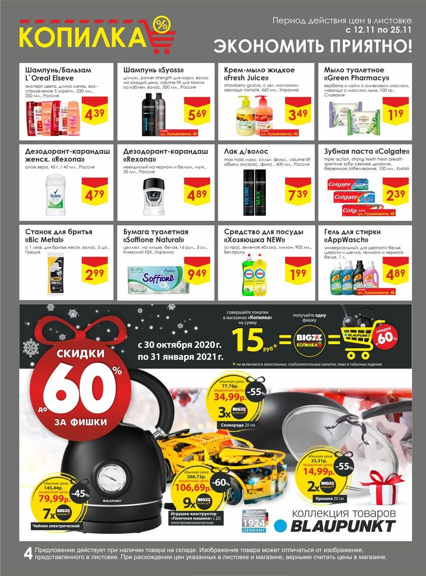 Акции в магазине КОПИЛКА 12 ноября — 25 ноября