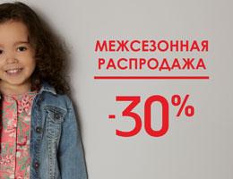 Межсезонная распродажа в Mothercare с 28 марта
