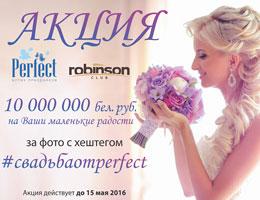 "Робинсон Клуб и бутик праздников ""Perfect"" дарят подарки!"