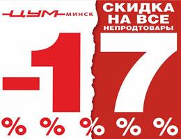 В ЦУМе 26 марта -17% скидка на все непродовольственные товары!