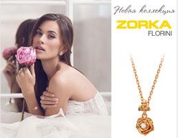 Новая коллекция украшений из золота ZORKA Florini уже в магазинах ZIKO!