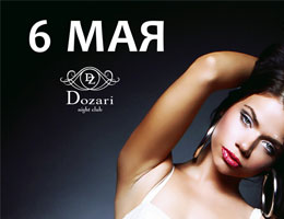 Акция! Обновись в SISTER'S и выиграй билет на концерт БЬЯНКИ в клубе DOZARI 6 мая
